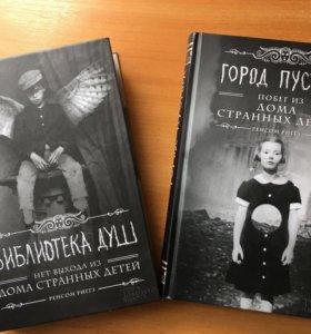 Книги из серии «Дом странных детей»