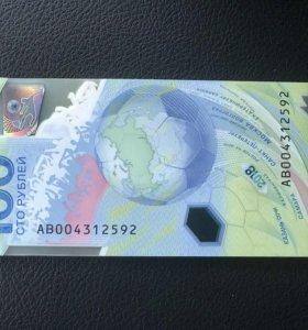 100 рублей ЧМ18