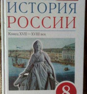 Учебник история россии 2017