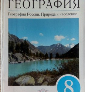 Учебник географии 8