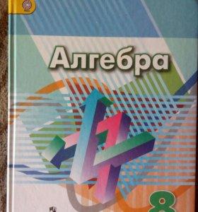 Учебник по алгебре 2017