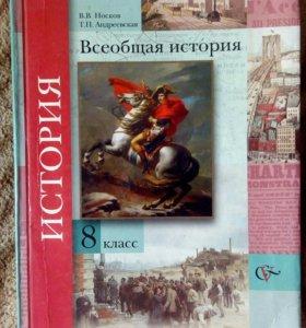 Учебник история