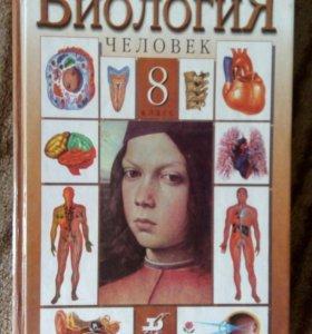 Учебник по биологии 8 класс