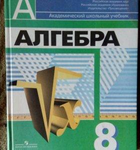Учебник по алгебре 8