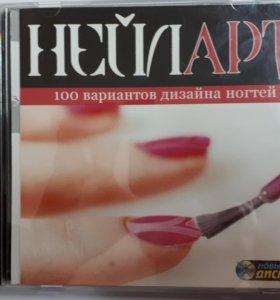 DVD Нейларт 100 вариантов дизайна ногтей.