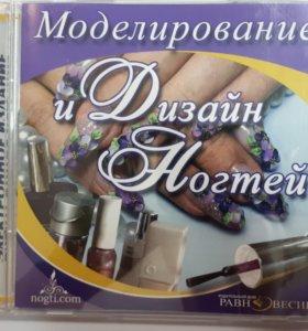 DVD Моделирование и дизайн ногтей