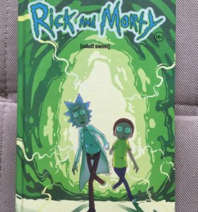 Комикс Rick and Morty