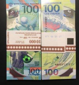 100 рублей 2018 «Чемпионат мира по футболу»