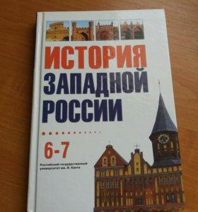 Книга ИСТОРИЯ ЗАПАДНОЙ РОССИИ 6-7 класс