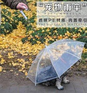 Зонт ☔
