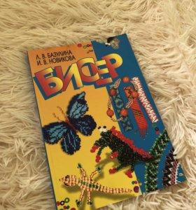 Книга «Плетение бисером»