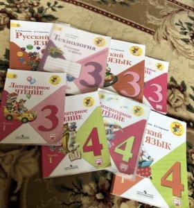 Учебники для 3 и 4 кл.