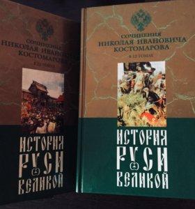 Книги с сочинениями Н. Костомарова о Великой Руси.