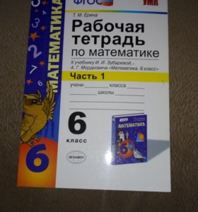 Тетради для 6 класса