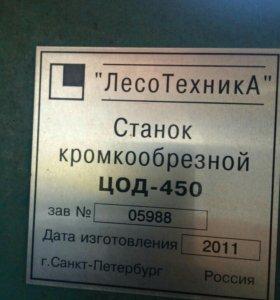 Продам станок кромкообрезной