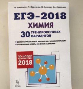 Учебно-методическое пособие по химии. ЕГЭ