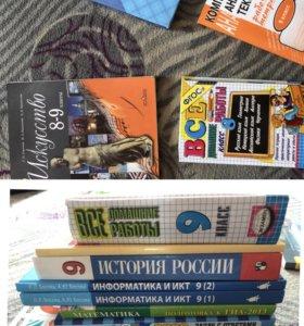 Школьные учебники 7-11 класс
