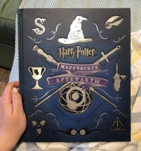 Книга «Гарри Поттер Магические Артефакты»