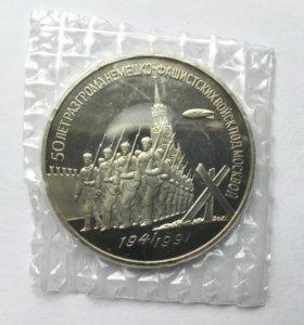 3 рубля 1991 50 лет разгрома под Москвой. Пруф