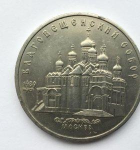 СССР 5 рублей 1989 Благовещенский собор.