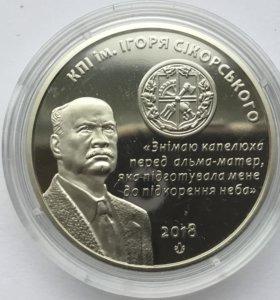 Украина 2018 Медаль Киев Институт Сикорского