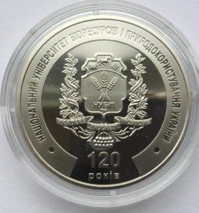 Украина 2018 Медаль Университет биоресурсов