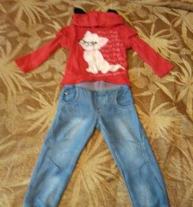 джинсы 150, кофта 100