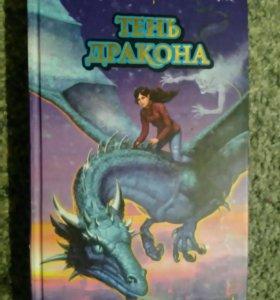 """Книга """"Тень дракона""""."""