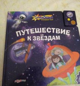 Книга для детей с диктофоном