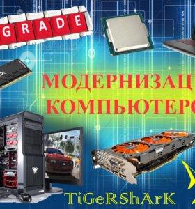 Модернизация ПК