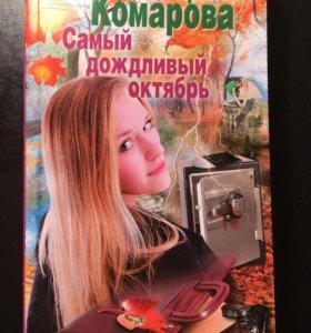 Ирина Комарова «Самый дождливый октябрь»