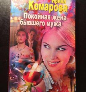Ирина Комарова - «Покойная жена бывшего мужа»