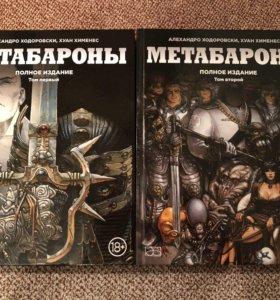 Графический роман Метабароны 2 тома