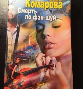 Ирина Комарова - «Смерть по фэн-шуй»