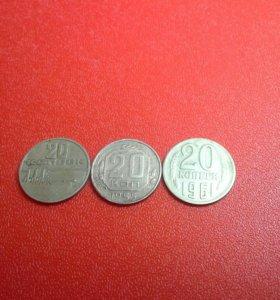Монеты 20 копеек СССР набор.