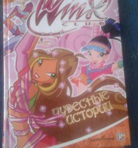 Книга-комикс Winx