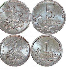 1+5 копеек Россия 2014 ммд для Крыма!