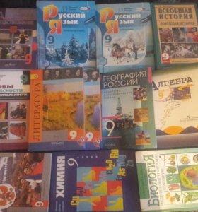 Учебники по 100р