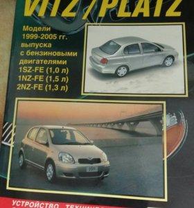 Книга по ремонту а/м Toyota Vitz/Plats