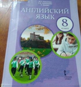 Английский язык 8 класс, автор:Ю. А. Комаров