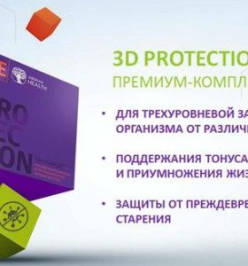 3D Protection Cube - Набор Daily Box