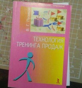 Книги для тренингов