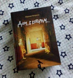 Книга. Дом, в котором.