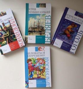 Новые книги Гоголь Беляев Драгунская Дойл