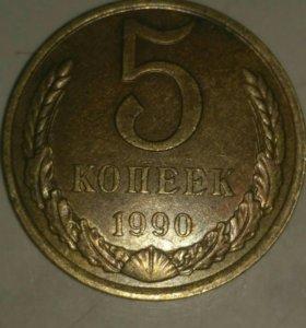 5 копеек 1990 шт.3.2 А