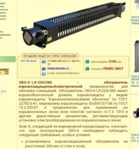 Обогреватель электрический ОВЭ-4
