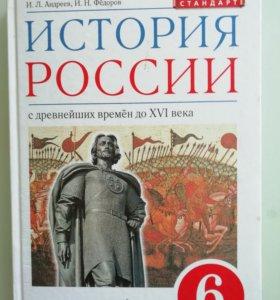 Учебник по истории России.