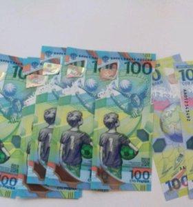 Юбилейные банкноты 100 рублей футбол 2018