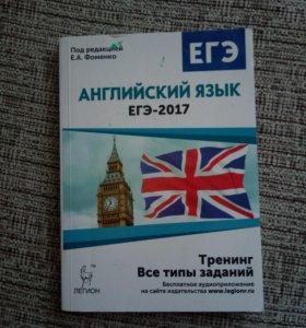 Книжка английский язык ЕГЭ