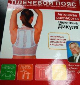 Плечевые пояса Дикуля(новые)